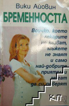 Бременността