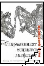 Съвременният социален конфликт