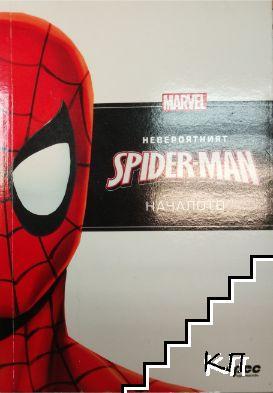 Невероятният Spider-Man. Началото