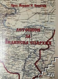 Летописи за Видинска епархия