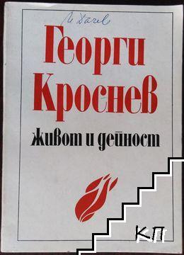 Георги Кроснев. Живот и дейност