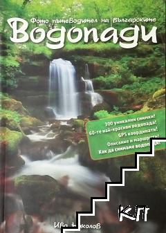 Фотопътеводител на българските водопади