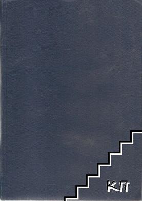 Стенографски преглед. Бр. 1 / 1984