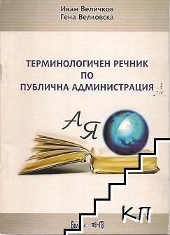 Терминологичен речник по публична администрация А-Я