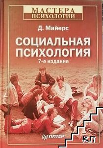 Социальная психология