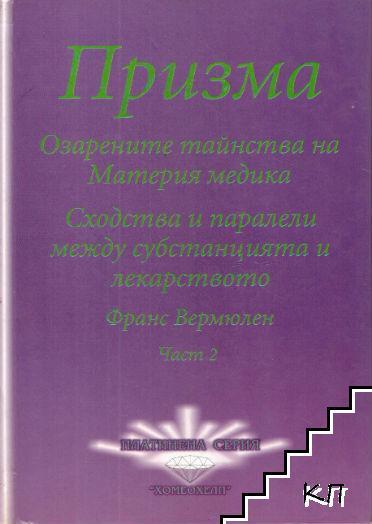 Призма: Озарените тайнства на Материя медика. Част 2: Cannabis indica - Ignatia