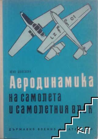 Аеродинамика на самолета и самолетния влек