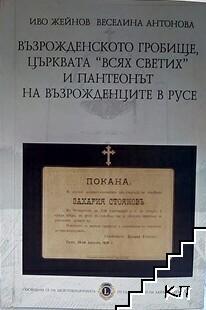 """Възрожденското гробище, църквата """"Всях Светих"""" и пантеонът на възрожденците в Русе"""