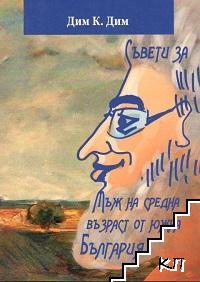 Съвети за мъж на средна възраст от Южна България