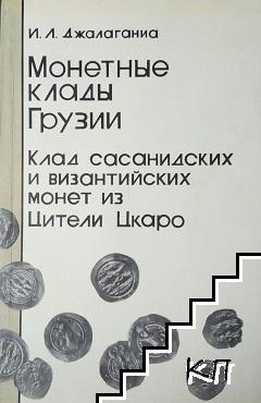 Монетные клады Грузии