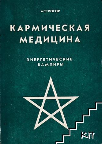 Кармическая медицина. Книга 1: Энергетические вампиры