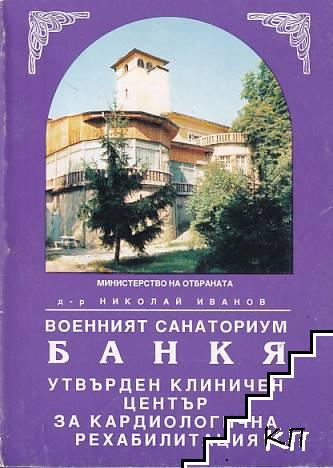 Военният санаториум Банкя
