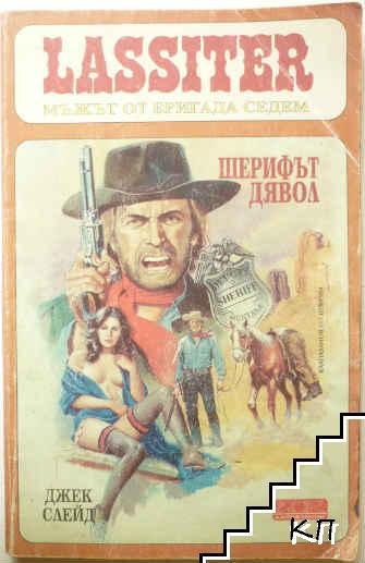 Ласитър. Книга 35: Шерифът дявол
