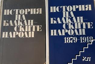 История на балканските народи. Книга 1-2