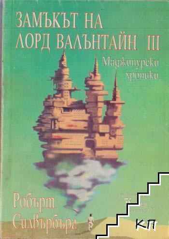 Замакът на лорд Валънтайн. Книга 3: Маджипурски хроники