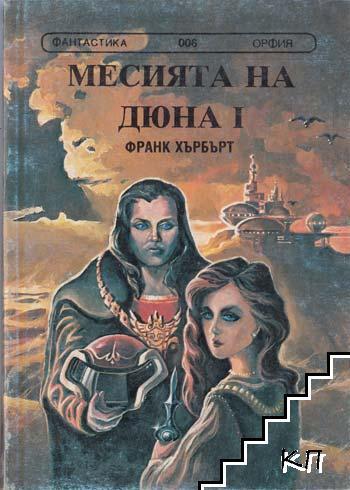 Месията на Дюна. Книга 1
