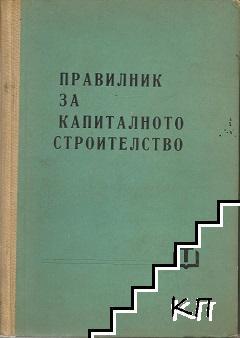 Правилник за капиталното строителство