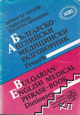 Българско-английски медицински разговорник-речник