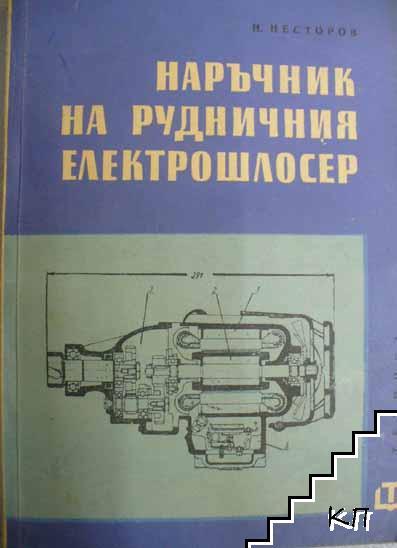 Наръчник на рудничния електрошлосер