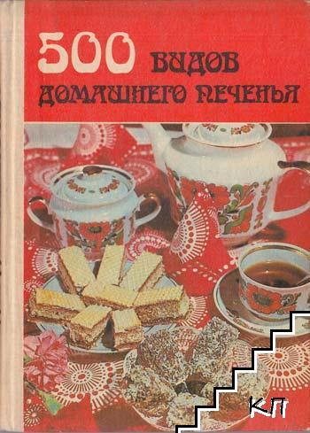 500 видов домашнего печенья. Из венгерской кухни