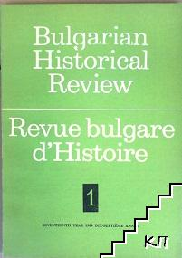 Bulgarian Historical Review / Revue Bulgare d'Histoire. № 1 / 1989
