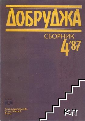 Добруджа. Бр. 4 / 1987
