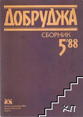 Добруджа. Бр. 5 / 1988