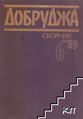 Добруджа. Бр. 6 / 1989