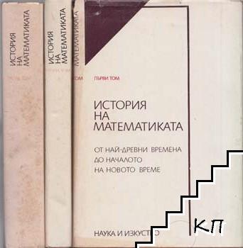История на математиката. Том 1-3
