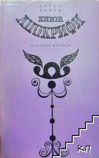 Книга-апокрифи