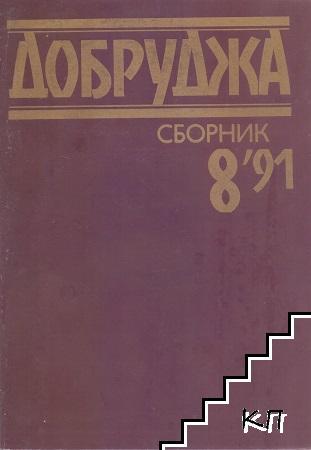 Добруджа. Бр. 8 / 1991