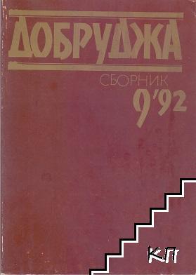 Добруджа. Бр. 9 / 1992