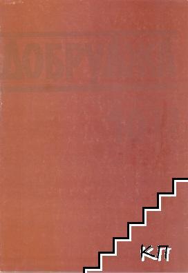 Добруджа. Бр. 10 / 1993
