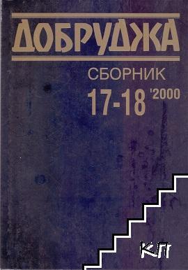 Добруджа. Бр. 17-18 / 2000
