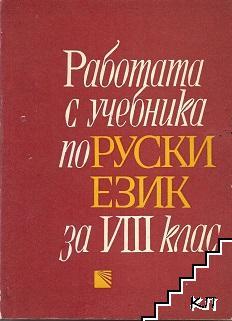 Работата с учебника по руски език за 8. клас