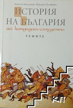 История на България за кандидат-студенти
