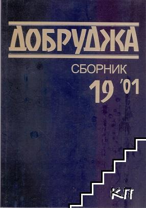 Добруджа. Бр. 19 / 2001