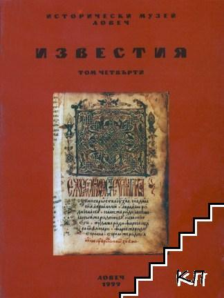 Исторически музей - Ловеч. Известия. Том 4