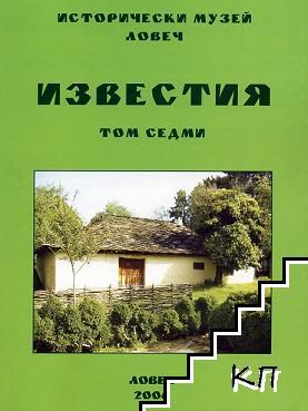 Исторически музей - Ловеч. Известия. Том 7