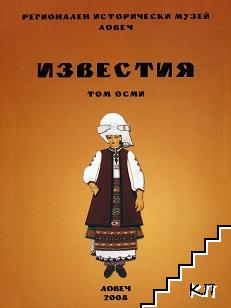 Исторически музей - Ловеч. Известия. Том 8