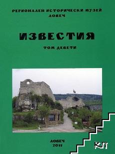Исторически музей - Ловеч. Известия. Том 9