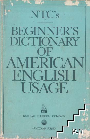 Beginner's Dictionary of American English Usage / Словарь американского употребления английского языка