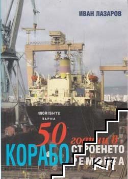 50 години в корабостроенето и кораборемонта