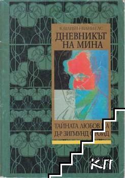 Дневникът на Мина
