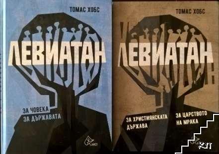 Левиатан: За християнската държава. За царството на мрака