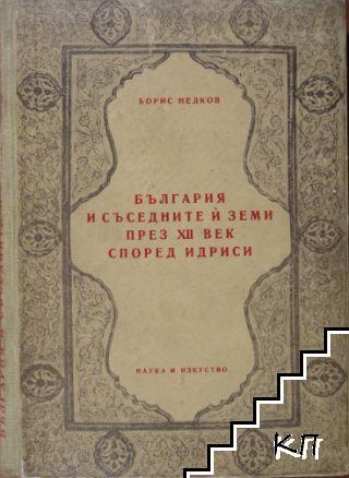България и съседните й земи през ХІІ век според Идриси
