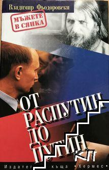 От Распутин до Путин
