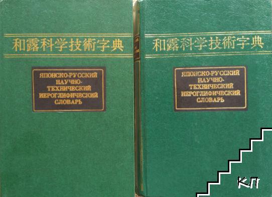 Японско-русский научно-технический иероглифический словарь. В двух томах. Том 1-2