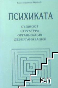Психиката - същност, структура, организация, дезорганизация