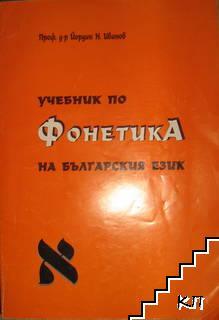 Учебник по фонетика на българския език
